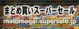 まとめがいスーパーセール